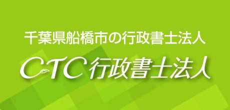 CTC行政書士法人