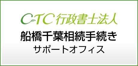 CTC行政書士法人 船橋千葉相続手続きサポートオフィス