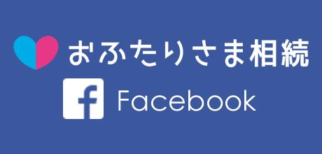 おふたりさま相続facebookページ