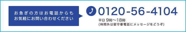 お問い合わせTEL:0120-56-4104 電話受付 9:00~18:00(平日)